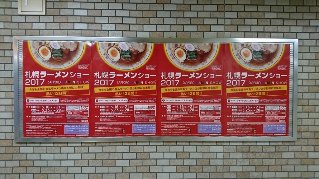 f:id:tokukita:20170515220802j:plain