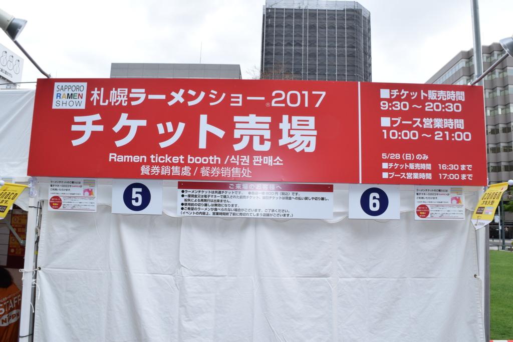 f:id:tokukita:20170516121153j:plain