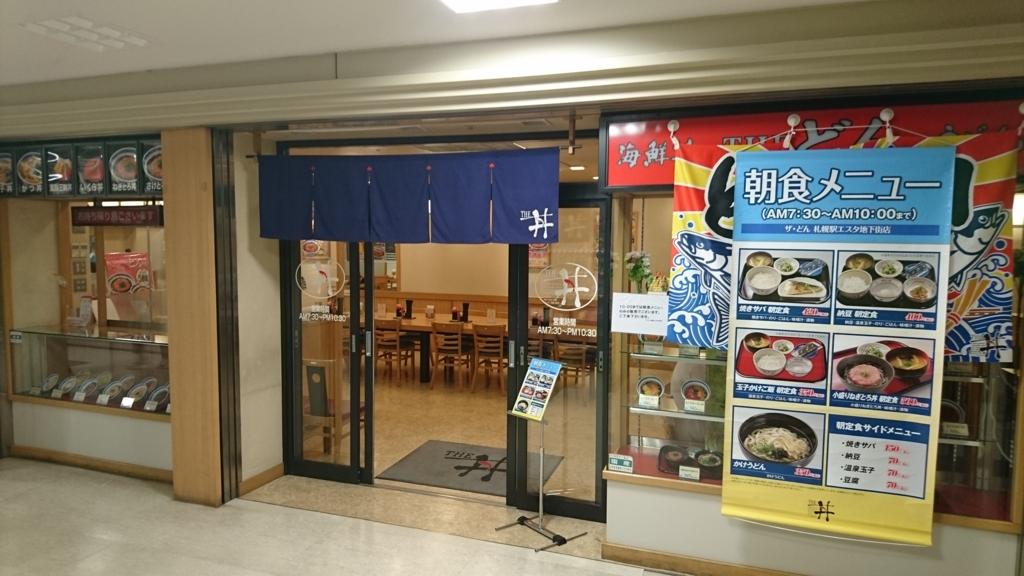 f:id:tokukita:20170522112653j:plain