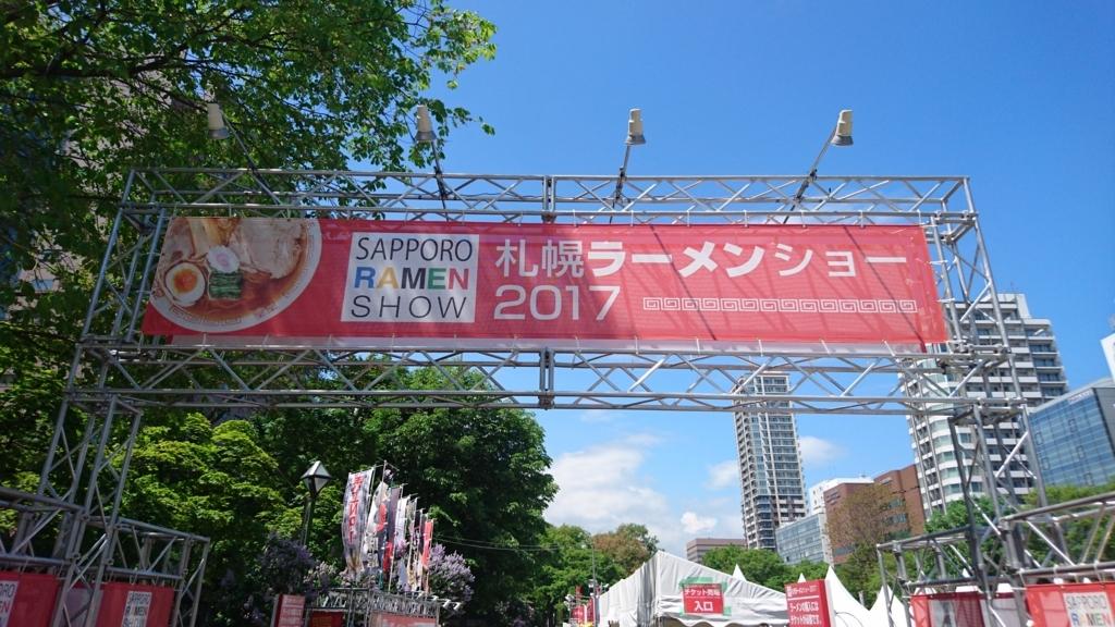 f:id:tokukita:20170710110633j:plain