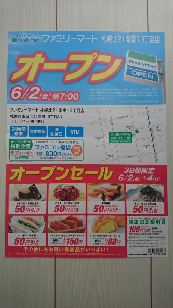 f:id:tokukita:20170710115652j:plain