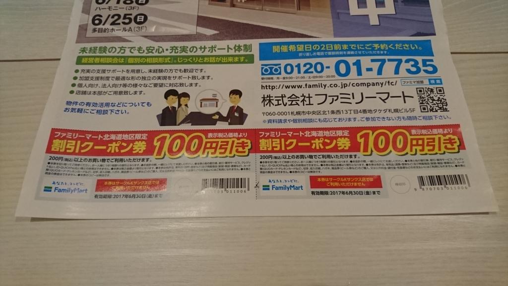 f:id:tokukita:20170710122402j:plain