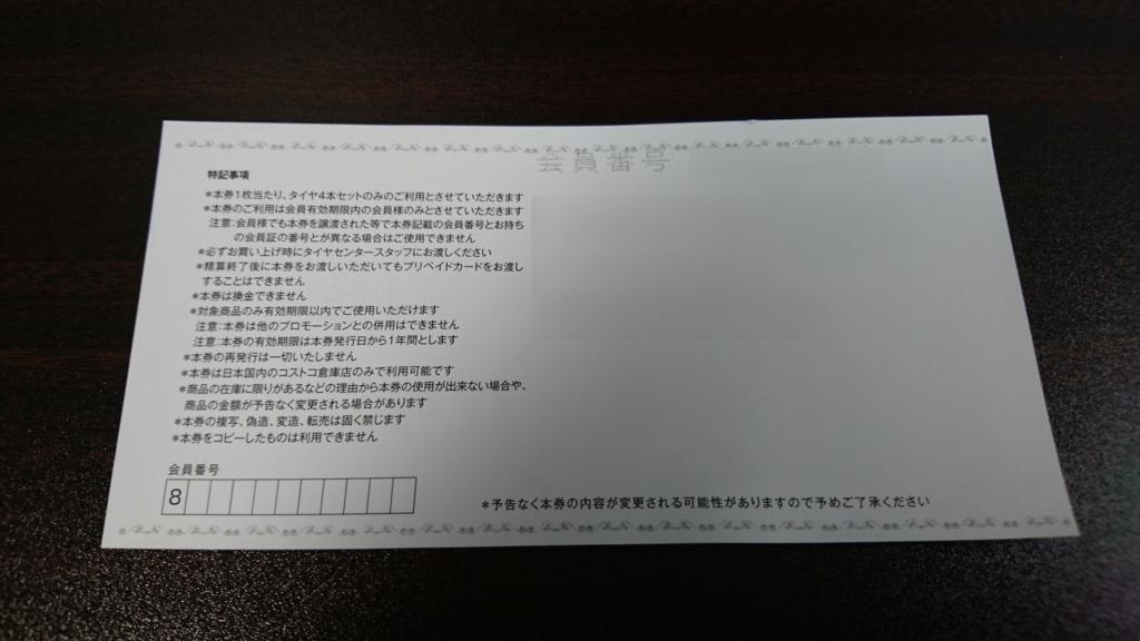 f:id:tokukita:20170710125213j:plain