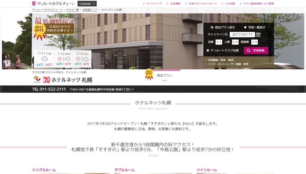 f:id:tokukita:20170711231323p:plain