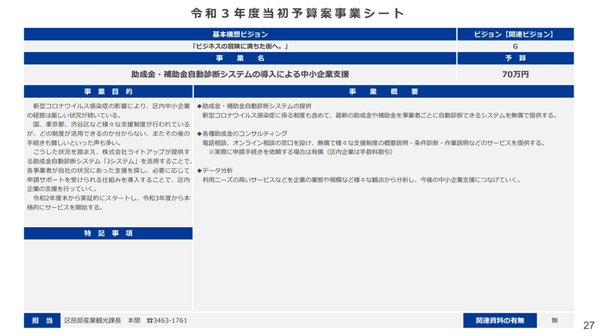 f:id:tokukyons:20210214201013p:plain
