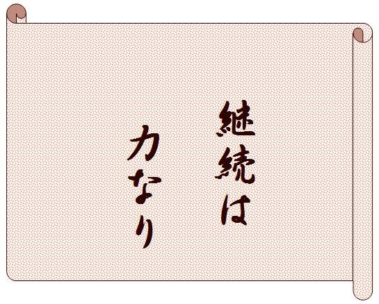 f:id:tokumasu1959:20200907160530j:plain