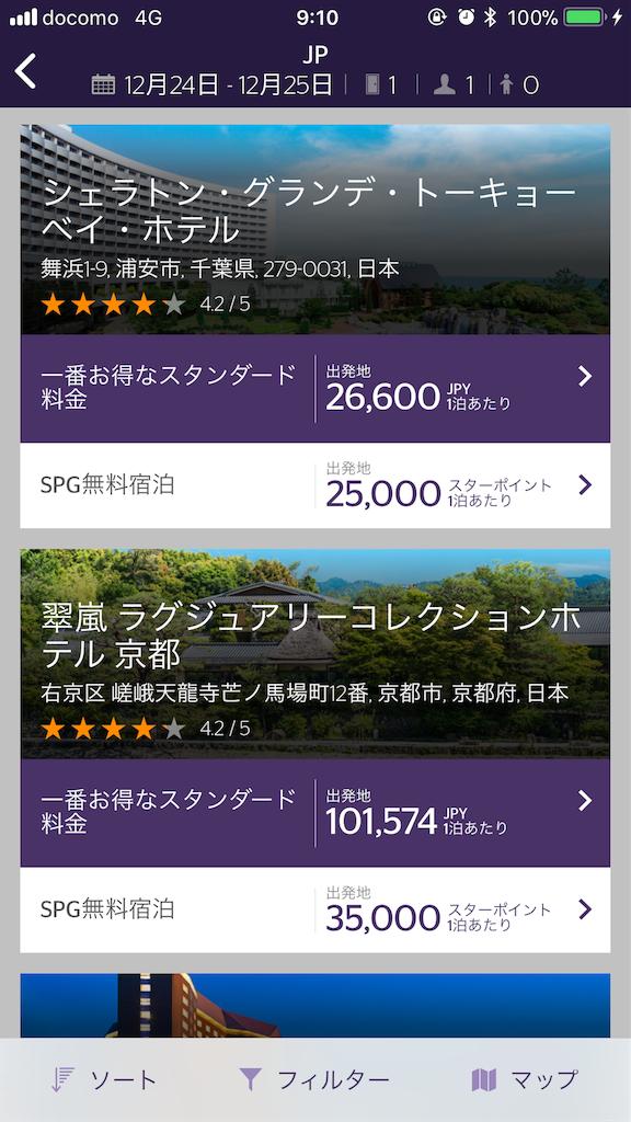 f:id:tokumei-kibou123:20171224094119p:image