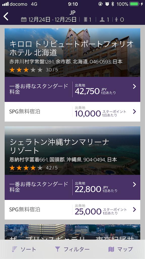 f:id:tokumei-kibou123:20171224094210p:image