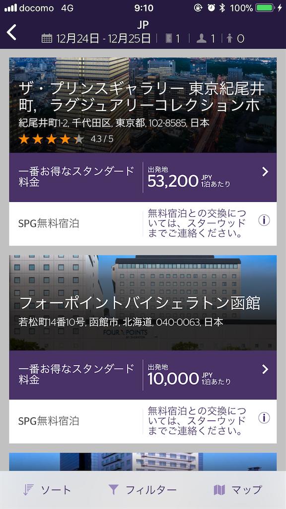 f:id:tokumei-kibou123:20171224094224p:image