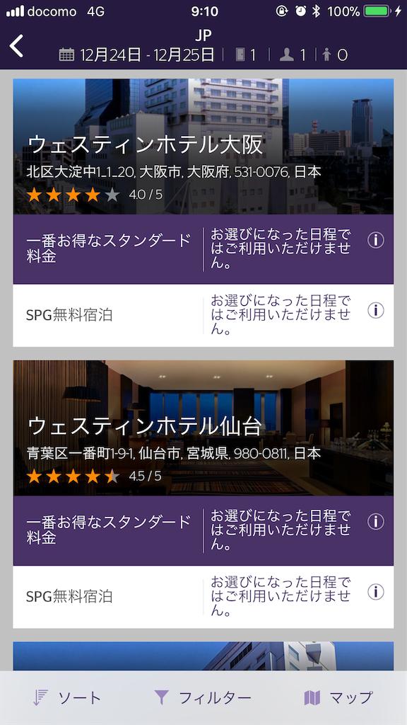 f:id:tokumei-kibou123:20171224094248p:image