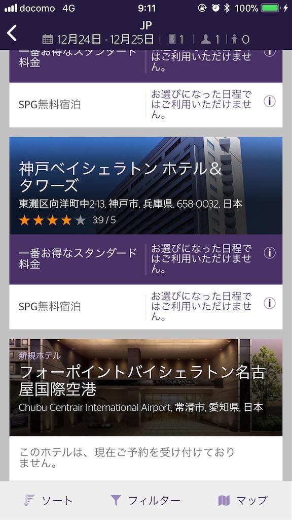 f:id:tokumei-kibou123:20171224094309p:image