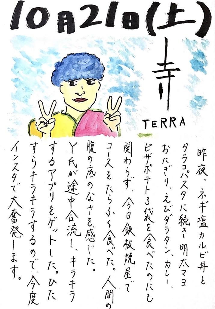 f:id:tokumei_neet:20171022064010j:plain
