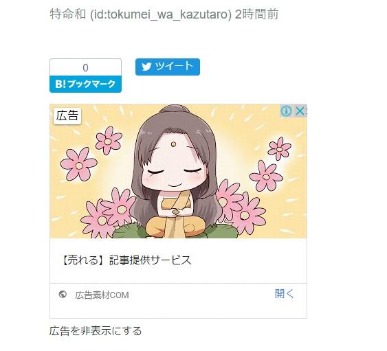 f:id:tokumei_wa_kazutaro:20200723152930j:plain