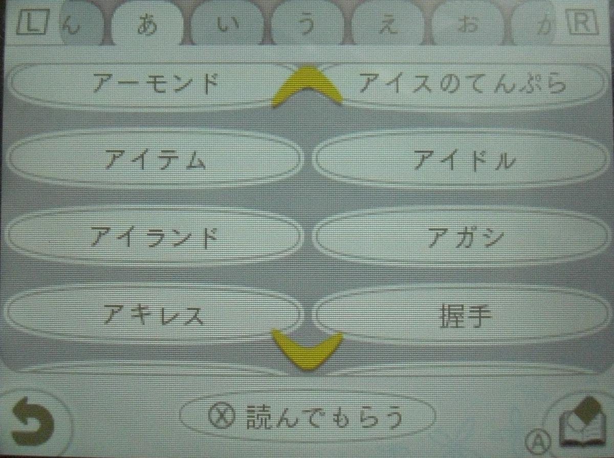 f:id:tokumei_wa_kazutaro:20201022221948j:plain