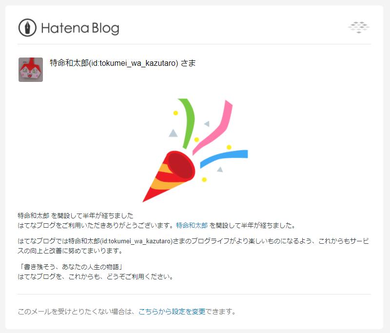 f:id:tokumei_wa_kazutaro:20201216230119p:plain