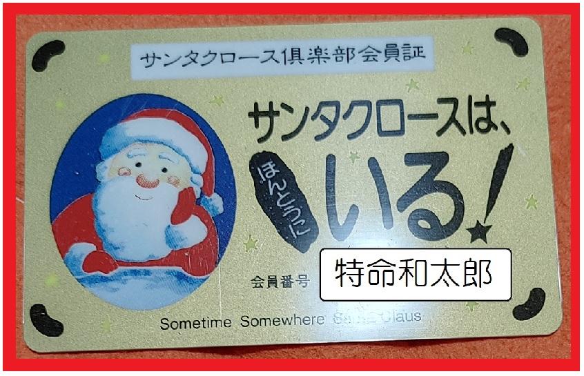 f:id:tokumei_wa_kazutaro:20201224232916j:plain