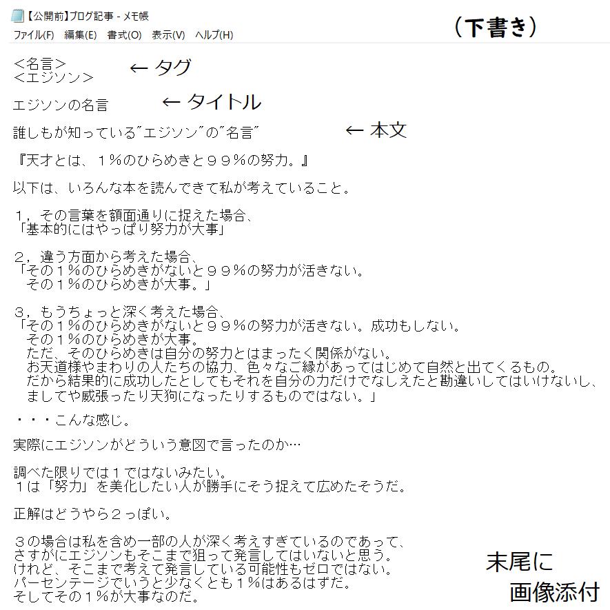 f:id:tokumei_wa_kazutaro:20210516202043p:plain