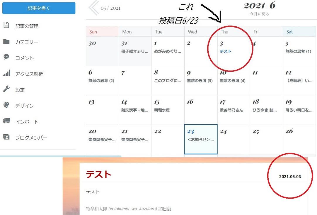 f:id:tokumei_wa_kazutaro:20210624071341j:plain