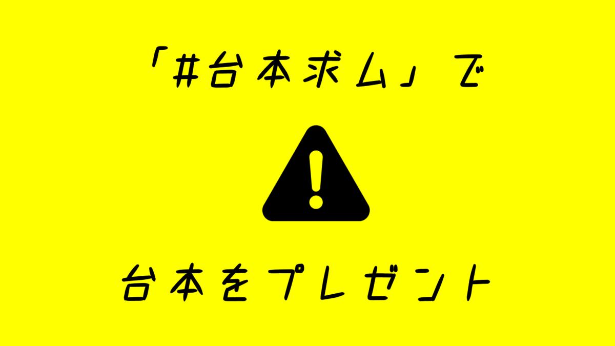 f:id:tokumeigekidan:20200218190703p:plain