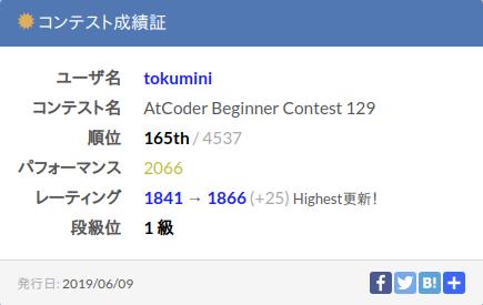 f:id:tokumini:20190610095604p:plain