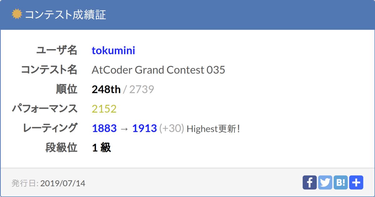 f:id:tokumini:20190715093426p:plain
