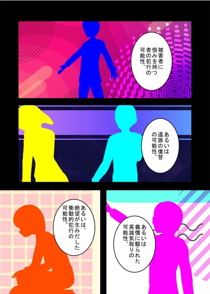 f:id:tokunagi-reiki:20180729185811j:plain
