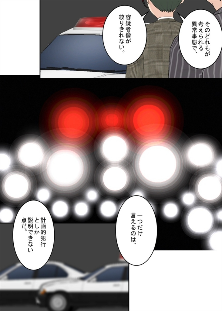 f:id:tokunagi-reiki:20180729185909j:plain