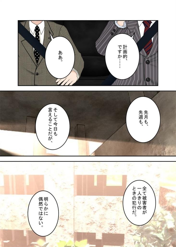 f:id:tokunagi-reiki:20180729185916j:plain