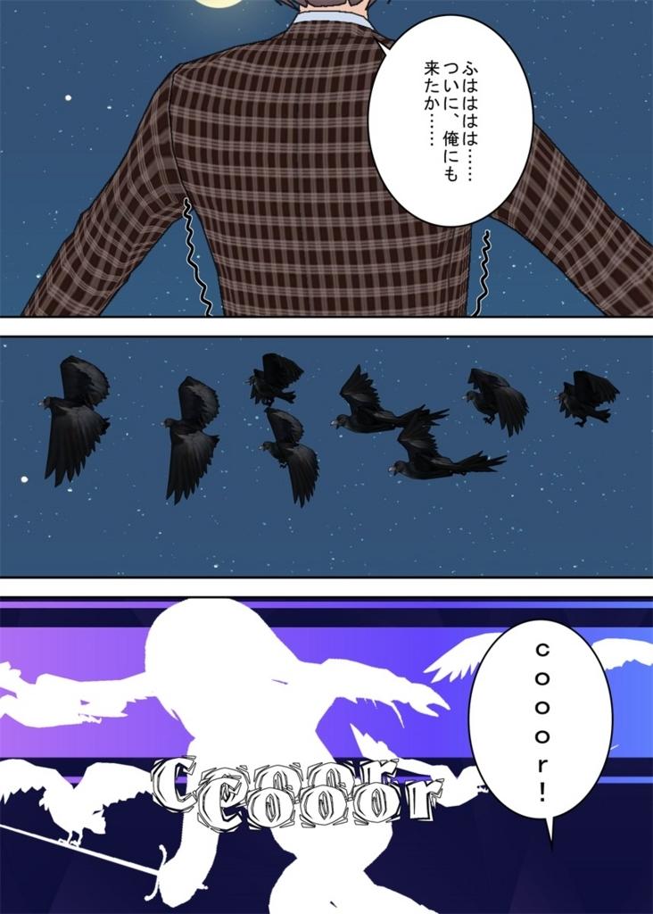 f:id:tokunagi-reiki:20180729190105j:plain