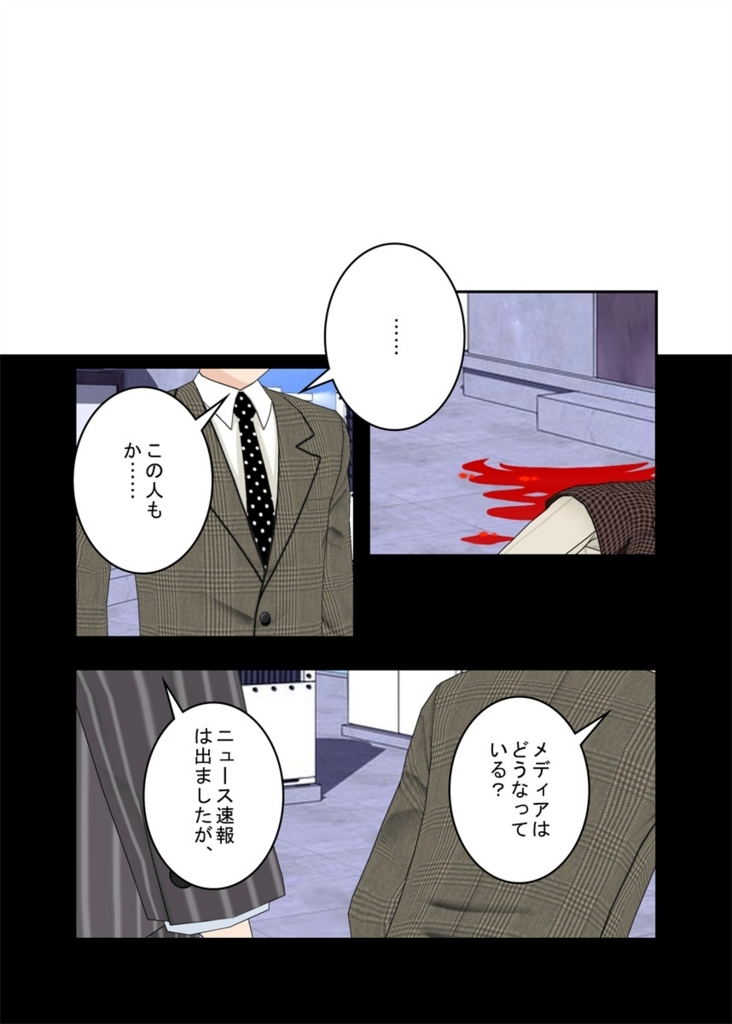 f:id:tokunagi-reiki:20180729193021j:plain