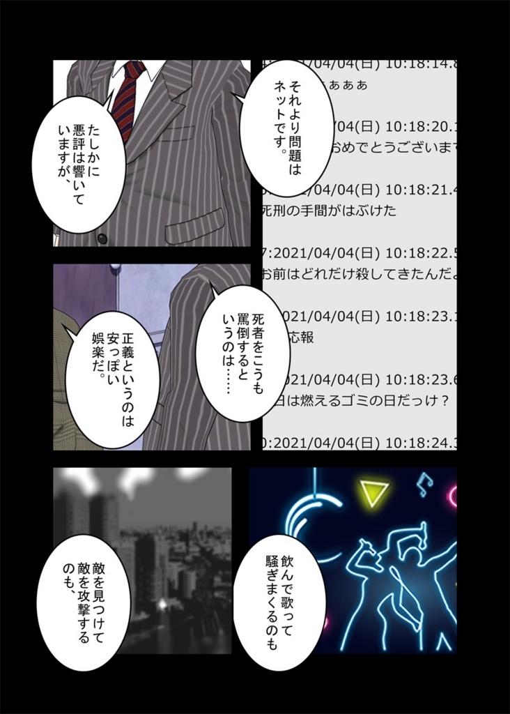 f:id:tokunagi-reiki:20180729193100j:plain