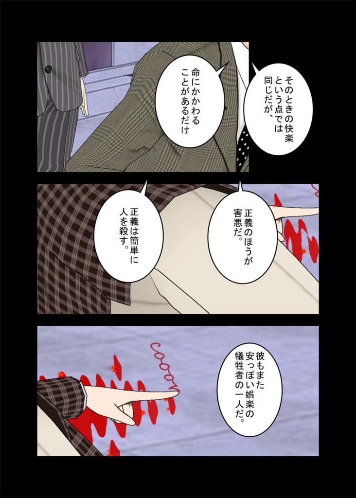 f:id:tokunagi-reiki:20180729193124j:plain
