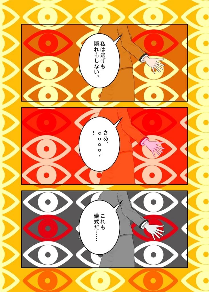 f:id:tokunagi-reiki:20180808215751j:plain
