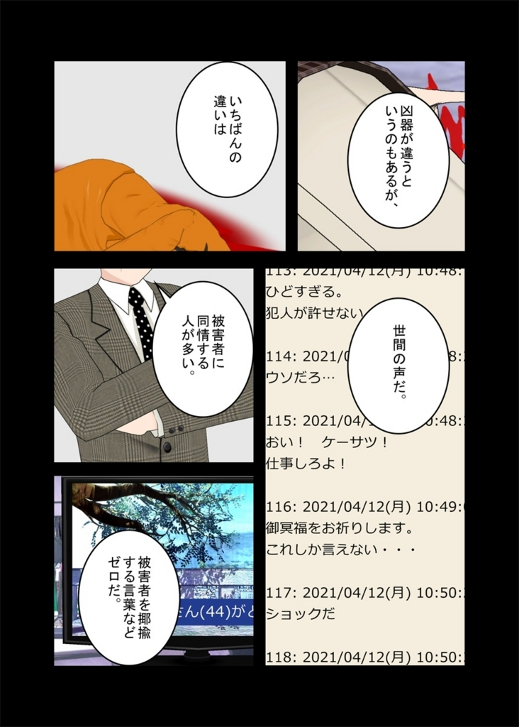 f:id:tokunagi-reiki:20180808215818j:plain