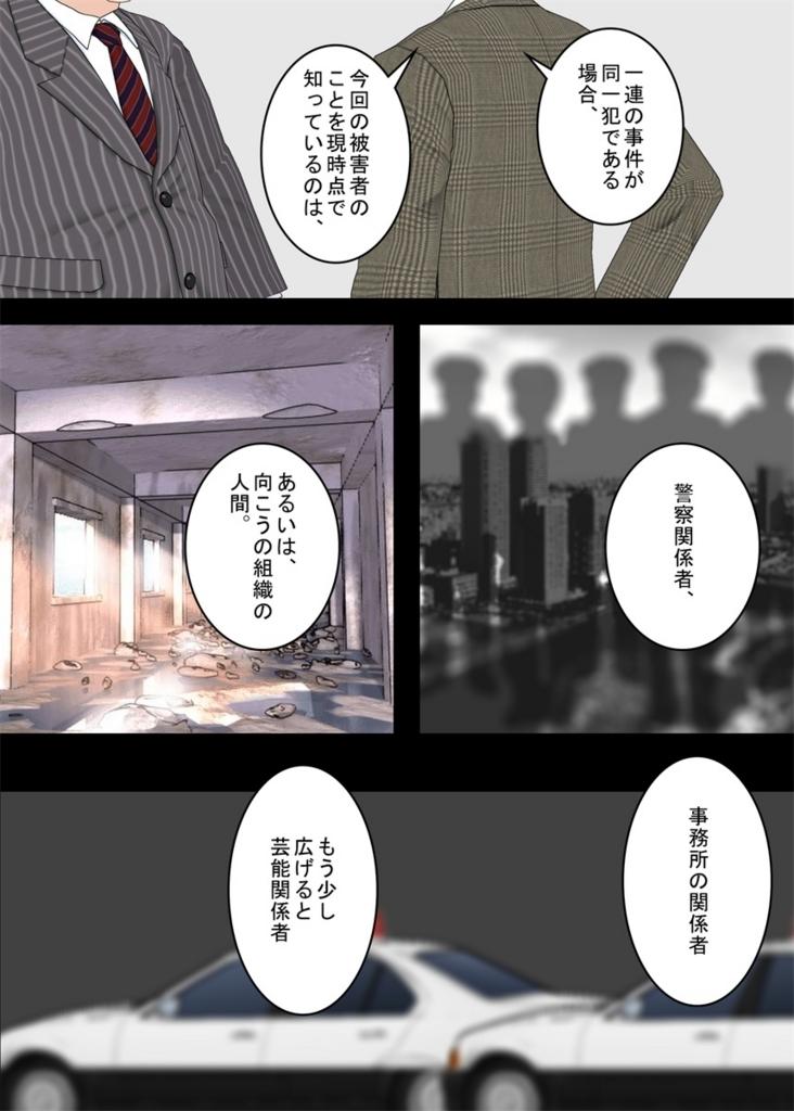 f:id:tokunagi-reiki:20180808215827j:plain