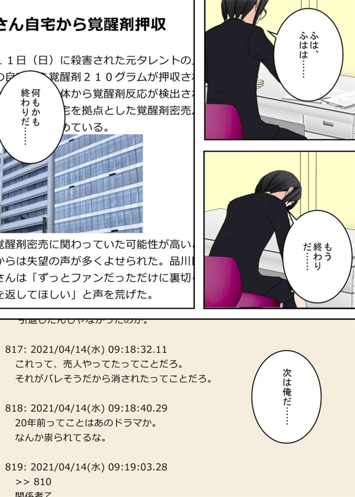 f:id:tokunagi-reiki:20180808215922j:plain