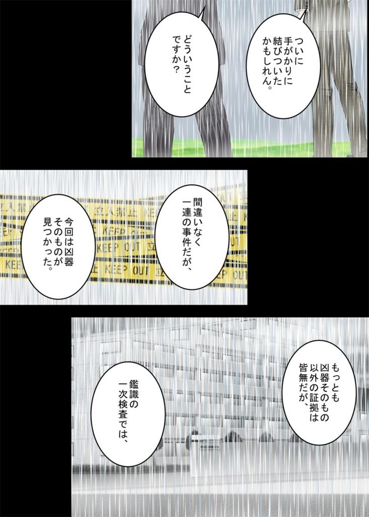 f:id:tokunagi-reiki:20180826174934j:plain