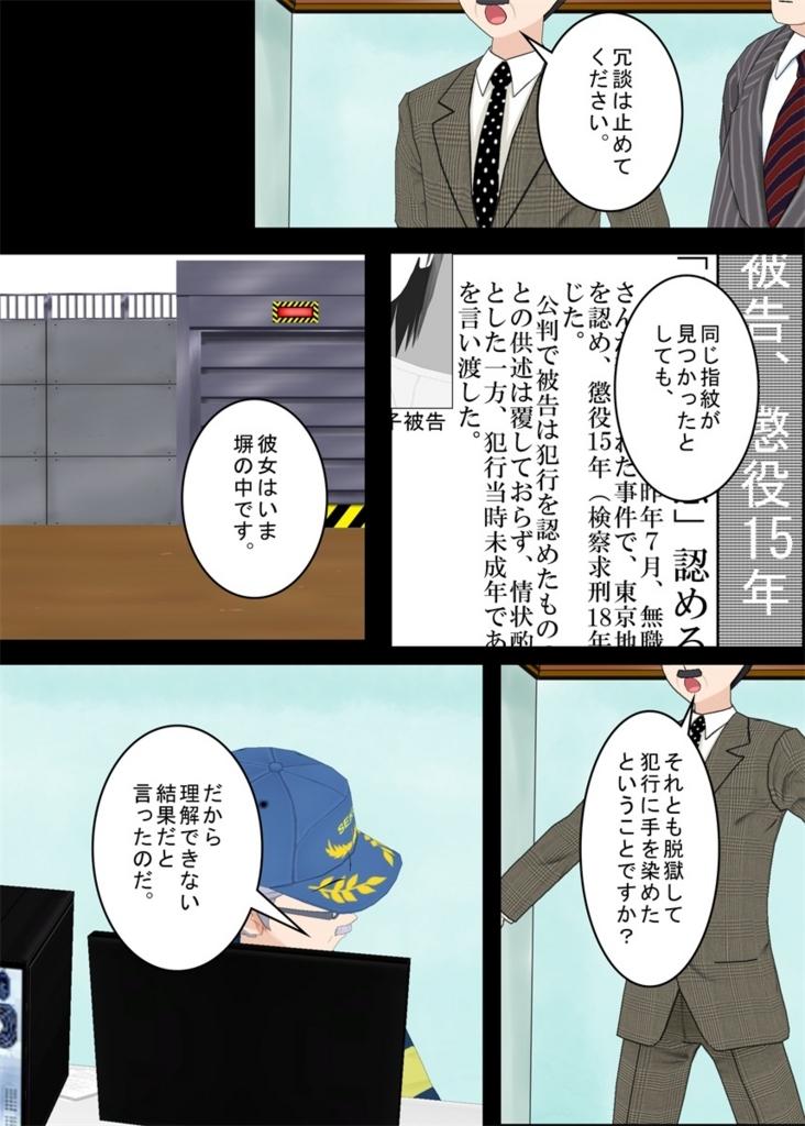f:id:tokunagi-reiki:20180826175006j:plain
