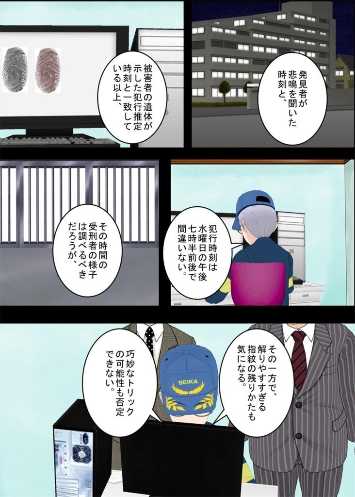 f:id:tokunagi-reiki:20180826175010j:plain