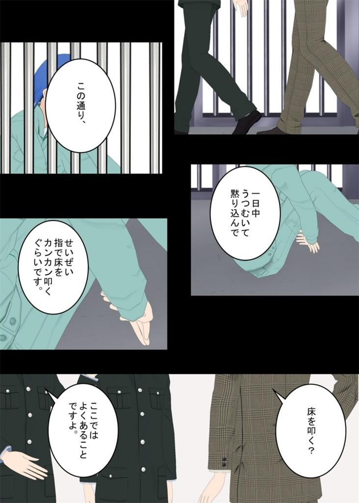 f:id:tokunagi-reiki:20180826175017j:plain