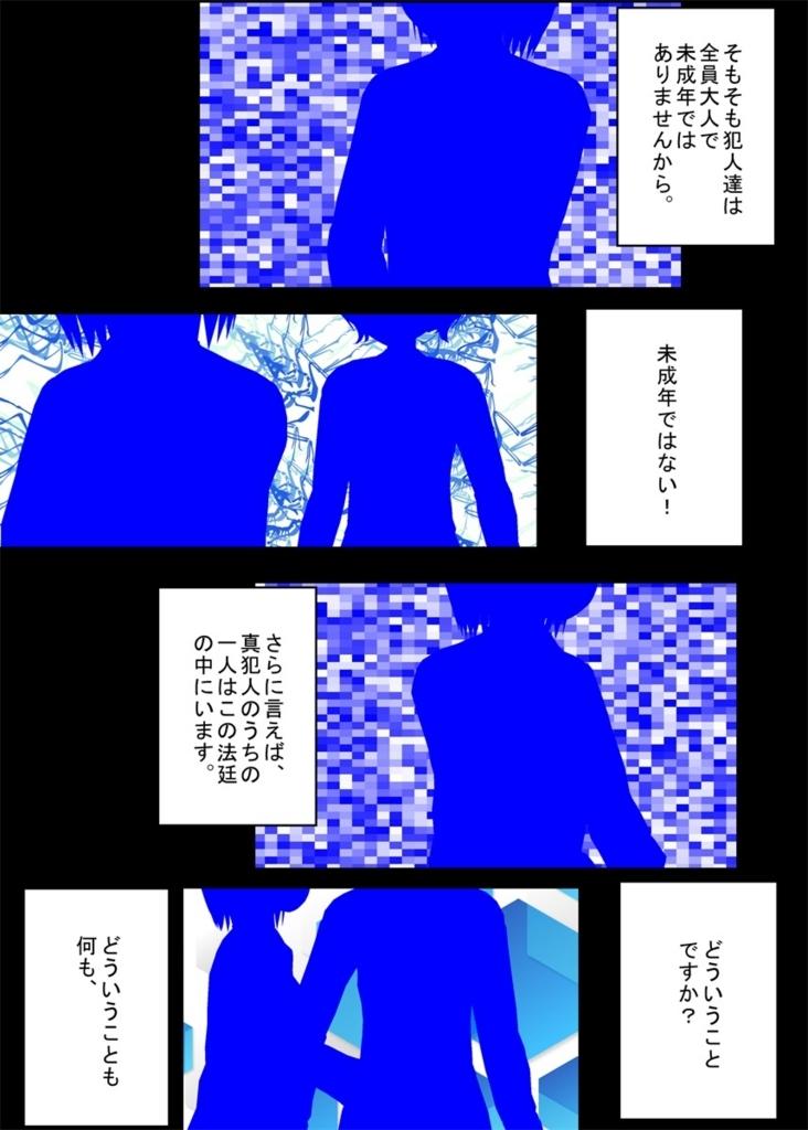f:id:tokunagi-reiki:20180826175123j:plain