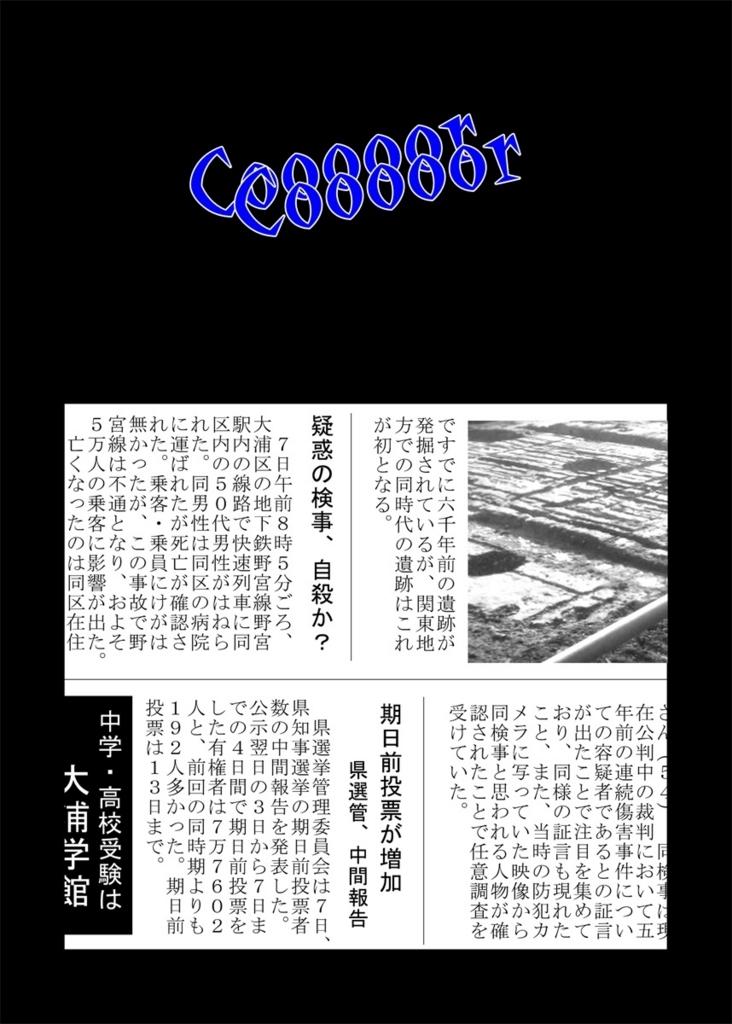 f:id:tokunagi-reiki:20180826175144j:plain