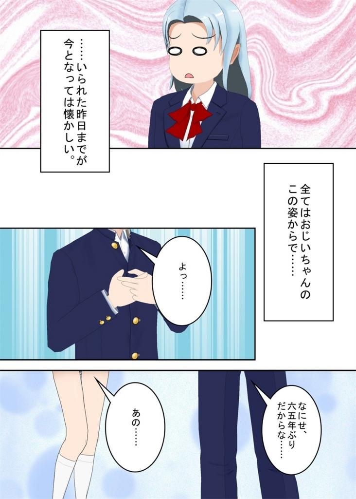 f:id:tokunagi-reiki:20180827230456j:plain