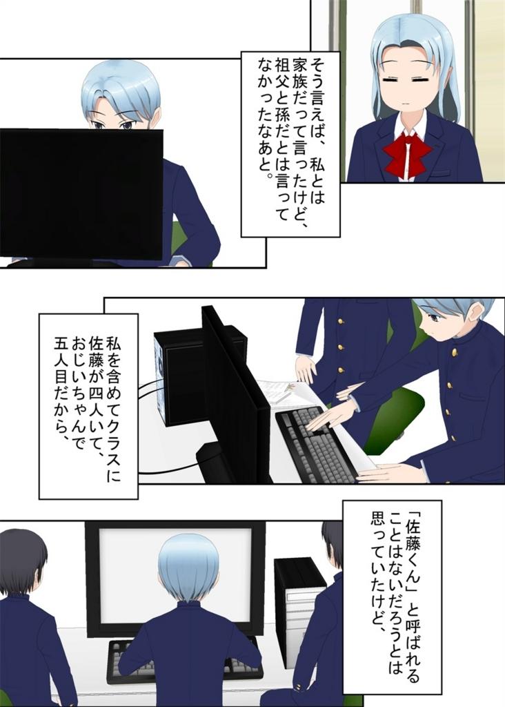 f:id:tokunagi-reiki:20180827230552j:plain