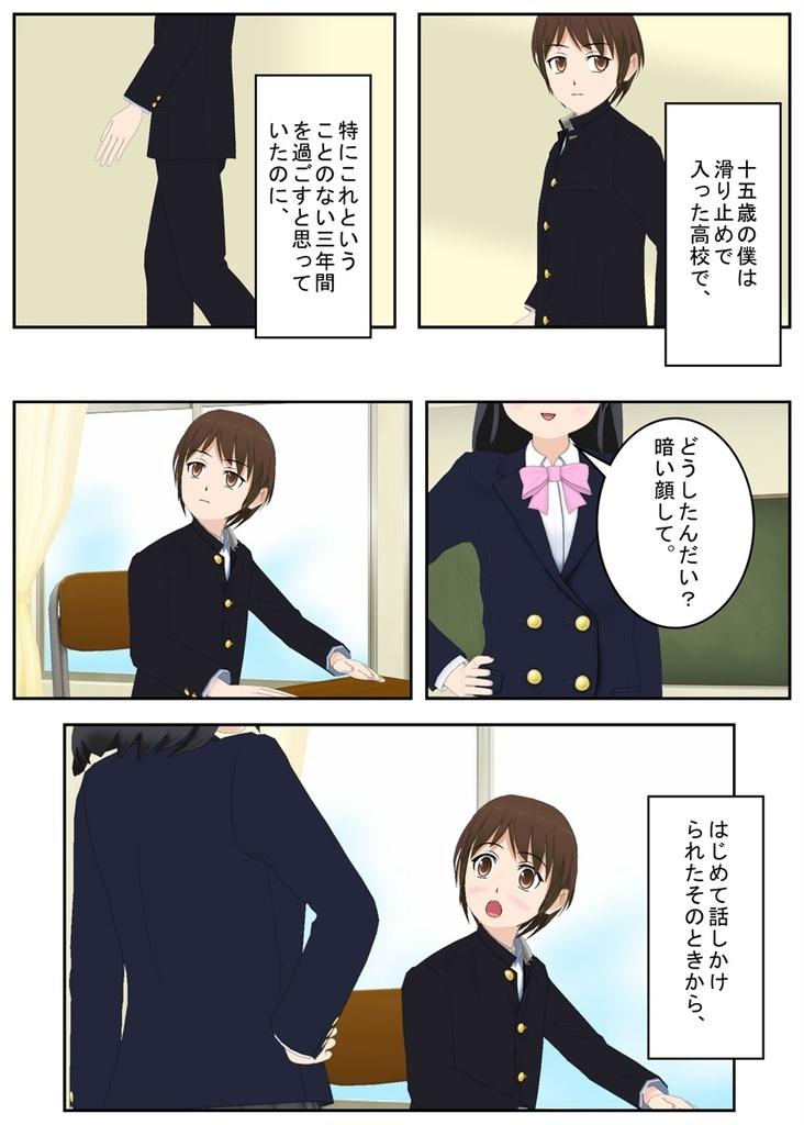 f:id:tokunagi-reiki:20180901075029j:plain