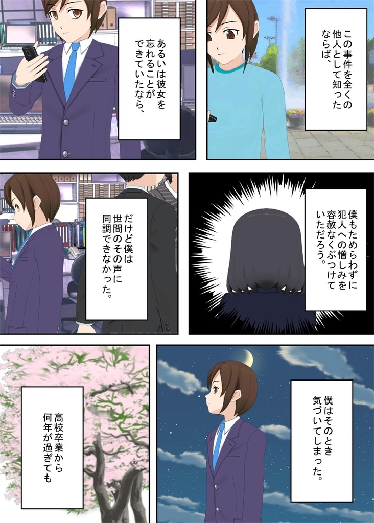 f:id:tokunagi-reiki:20180901075046j:plain