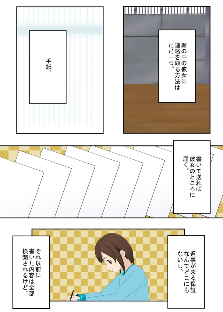 f:id:tokunagi-reiki:20180901075054j:plain