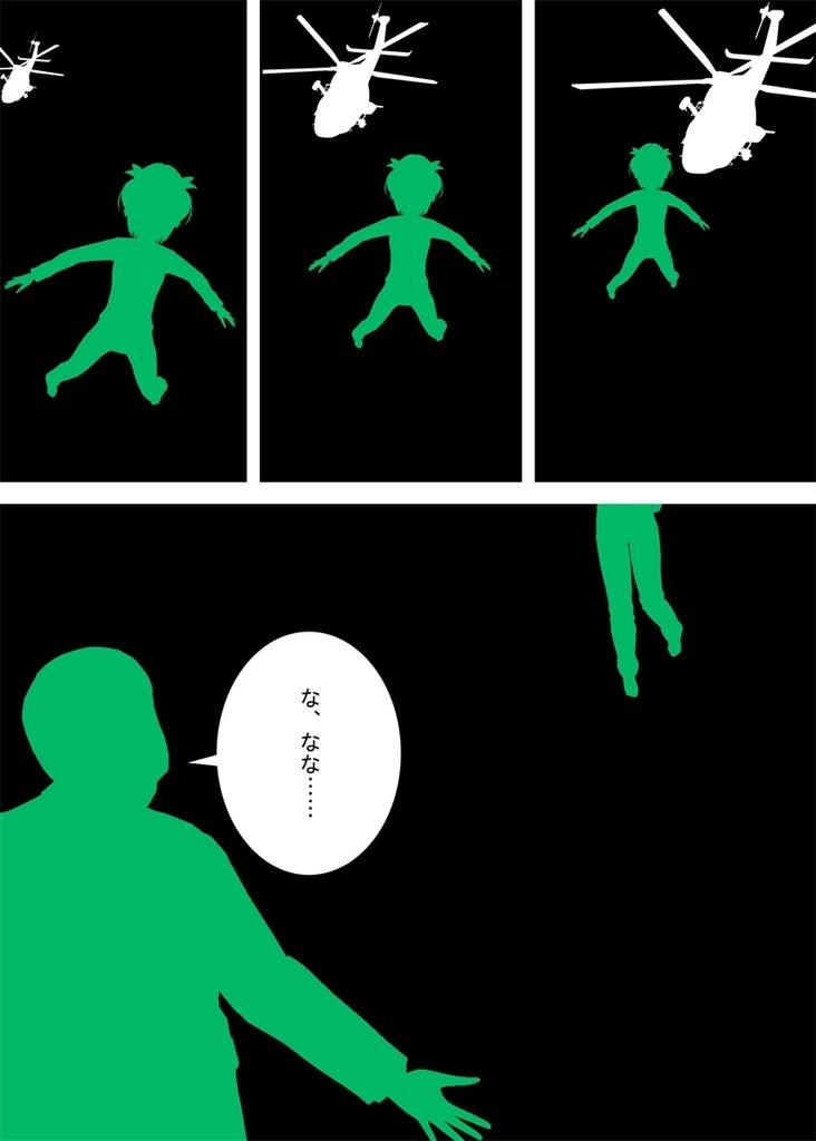 f:id:tokunagi-reiki:20180917065941j:plain