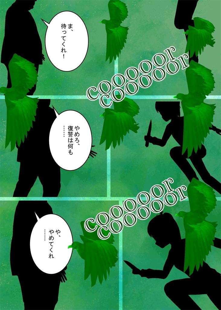 f:id:tokunagi-reiki:20180917065943j:plain