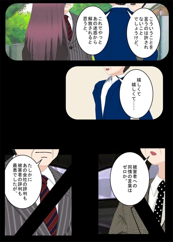 f:id:tokunagi-reiki:20180917065955j:plain